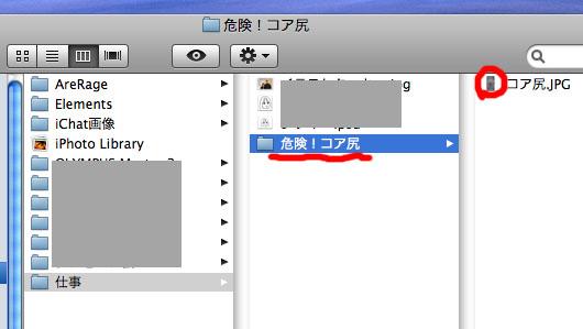 内緒ファイル.jpg