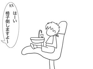 歯医者の椅子.jpg