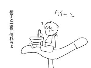 歯医者の椅子5.jpg