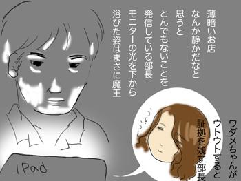 魔王部長.jpg